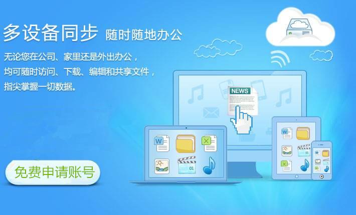 HaoDisk企业网盘